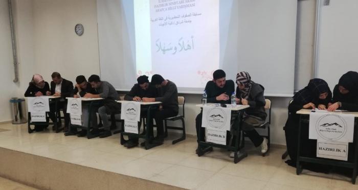 Şırnak'ta Arapça Bilgi Yarışması Düzenlendi
